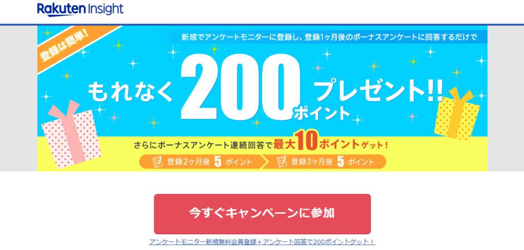 楽天インサイト登録キャンペーン