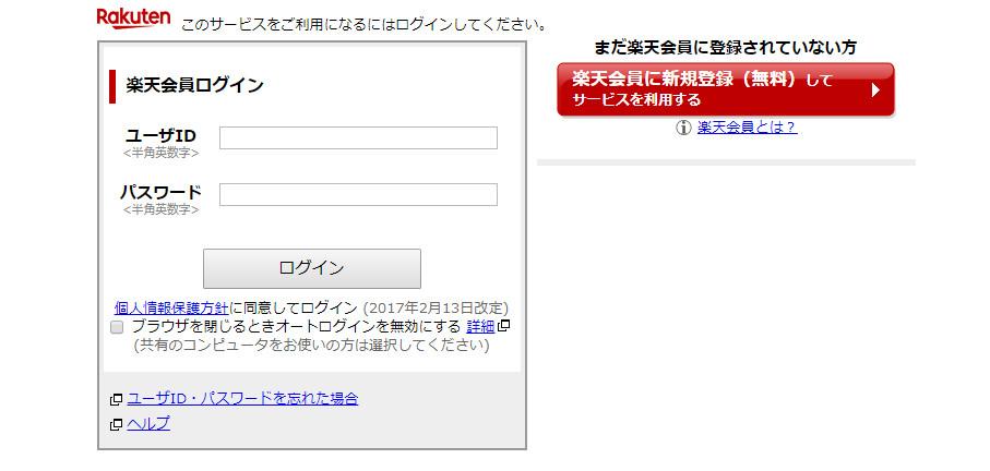 楽天インサイトのログイン画面