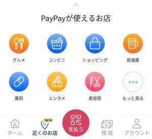 アプリの店舗検索画面