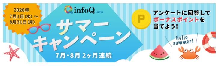 infoQのキャンペーンバナー