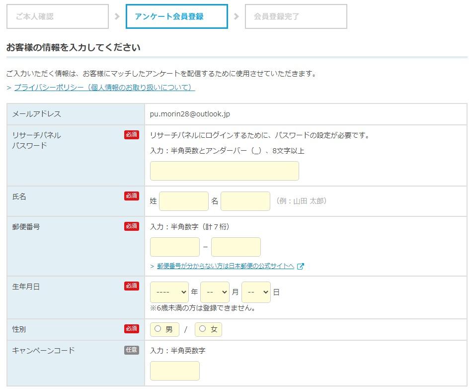 リサーチパネルの登録フォーム