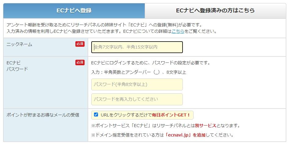 リサーチパネルと同時にECナビ登録
