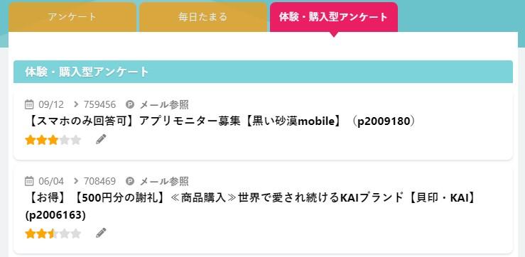 infoQの体験・購入型アンケート