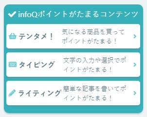 infoQの稼げるコンテンツ
