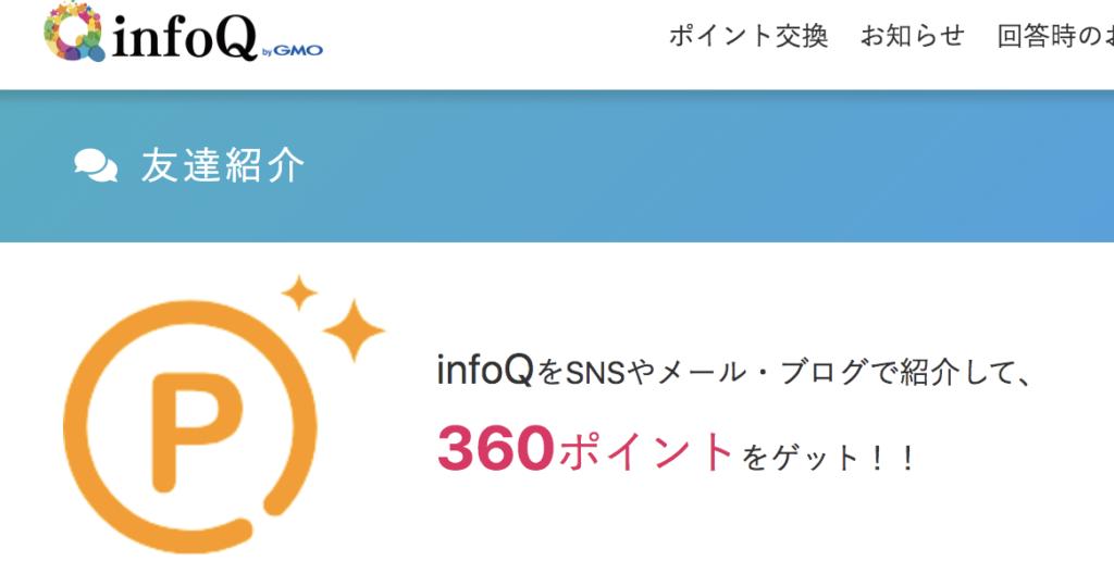 infoQの友達紹介制度