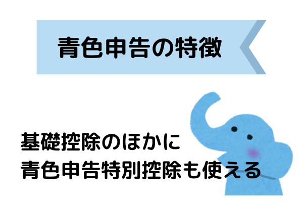青色申告の特徴